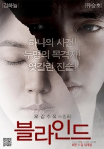 Blind (K-Movie 2011)